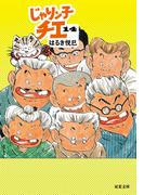 じゃりン子チエ 14 (双葉文庫)