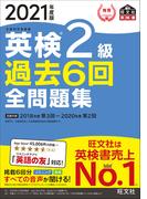 英検2級過去6回全問題集 文部科学省後援 2021年度版 (旺文社英検書)