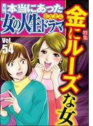 本当にあった女の人生ドラマ Vol.54 金にルーズな女