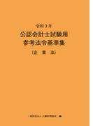 公認会計士試験用参考法令基準集 令和3年企業法
