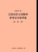 公認会計士試験用参考法令基準集 令和3年会計学
