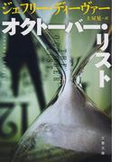 オクトーバー・リスト (文春文庫)