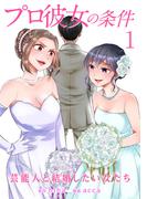 プロ彼女の条件 芸能人と結婚したい女たち 1巻