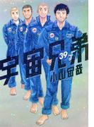 宇宙兄弟 39 (モーニングKC)