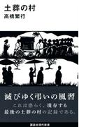 土葬の村 (講談社現代新書)