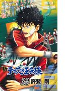 新テニスの王子様 32 (ジャンプコミックス)