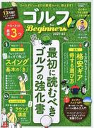 ゴルフfor Beginners 2021−22 最初に読むべきゴルフの強化書 (100%ムックシリーズ)