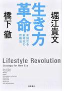 生き方革命 未知なる新時代の攻略法