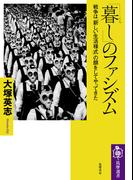 「暮し」のファシズム 戦争は「新しい生活様式」の顔をしてやってきた (筑摩選書)