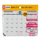 4月始まり NOLTYカレンダー卓上48 (2021年版 NOLTY)