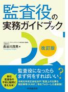監査役の実務ガイドブック 改訂版