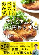 志麻さんのベストおかず プレミアムなほぼ100円おかず編