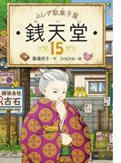 ふしぎ駄菓子屋銭天堂 15