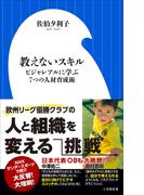 【期間限定価格】教えないスキル ~ビジャレアルに学ぶ7つの人材育成術~(小学館新書)
