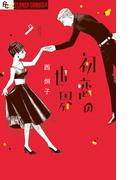 初恋の世界 9 (フラワーコミックス α)