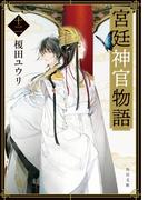 宮廷神官物語 12 (角川文庫)
