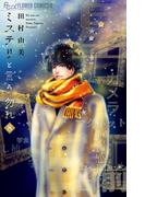 ミステリと言う勿れ 8 (フラワーコミックス α)