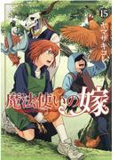 魔法使いの嫁 15 通常版 (BLADEコミックス)