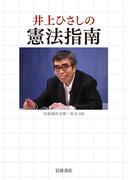 井上ひさしの憲法指南 (岩波現代文庫 社会)