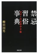 禁忌習俗事典 タブーの民俗学手帳 (河出文庫)