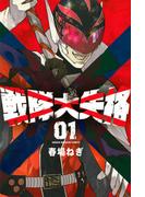 戦隊大失格 01 (週刊少年マガジン)