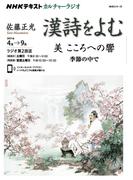 漢詩をよむ 美 こころへの響 季節の中で (NHKシリーズ NHKカルチャーラジオ)