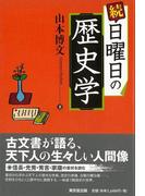 【アウトレットブック】続・日曜日の歴史学