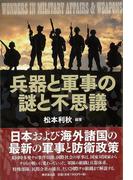 【アウトレットブック】兵器と軍事の謎と不思議