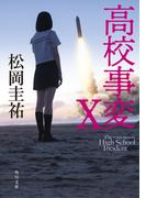 高校事変 10 (角川文庫)