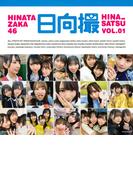 日向撮 日向坂46写真集 VOL.01