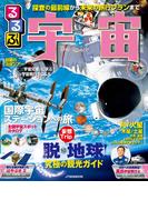 るるぶ宇宙 探査の最前線から未来の旅行プランまで徹底ガイド (JTBのMOOK)