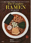 ラーメン大全 スープ・麵・タレ・具材と全47都道府県+世界。1301レシピ&ラーメンのすべて