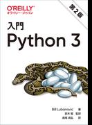 入門Python 3 第2版