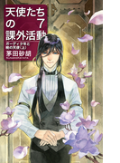 天使たちの課外活動 7 ガーディ少年と暁の天使 上 (C・NOVELS Fantasia)