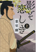 影ぞ恋しき 上 (文春文庫)