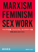 マルクス主義、フェミニズム、セックスワーク論 搾取と暴力に抗うために
