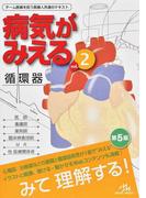 病気がみえる 第5版 vol.2 循環器
