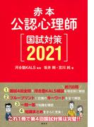 公認心理師国試対策 赤本 2021