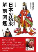日本の装束解剖図鑑 古代から現代までイラストで読み解く有職故実の世界