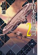 大日本帝国の銀河 2 (ハヤカワ文庫 JA)