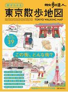 散歩の達人街がわかる東京散歩地図 (旅の手帖MOOK)