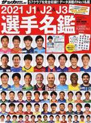 J1&J2&J3選手名鑑 2021 (NSK MOOK サッカーダイジェスト)