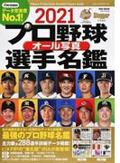プロ野球オール写真選手名鑑 2021 (NSK MOOK)