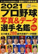 プロ野球写真&データ選手名鑑 2021 (NSK MOOK)