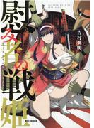 慰み者の戦姫 (REXコミックス)