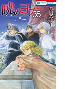 暁のヨナ 35 (花とゆめコミックス)
