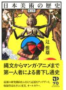 日本美術の歴史 補訂版