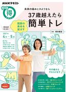 37歳越えたら関節の寿命を延ばす簡単トレ 未来の痛みにさようなら (NHKテキスト NHKまる得マガジン)