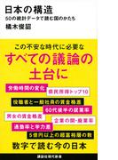 日本の構造 50の統計データで読む国のかたち (講談社現代新書)