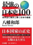 最強の日本史100 世界史に燦然と輝く日本の価値 (扶桑社文庫)